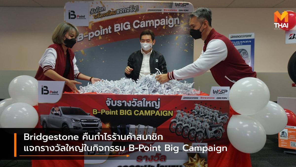 B-Point B-Point Big Campaign Bridgestone บริดจสโตน