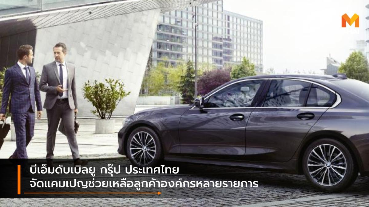 BMW บีเอ็มดับเบิลยู บีเอ็มดับเบิลยู กรุ๊ป ประเทศไทย แคมเปญ