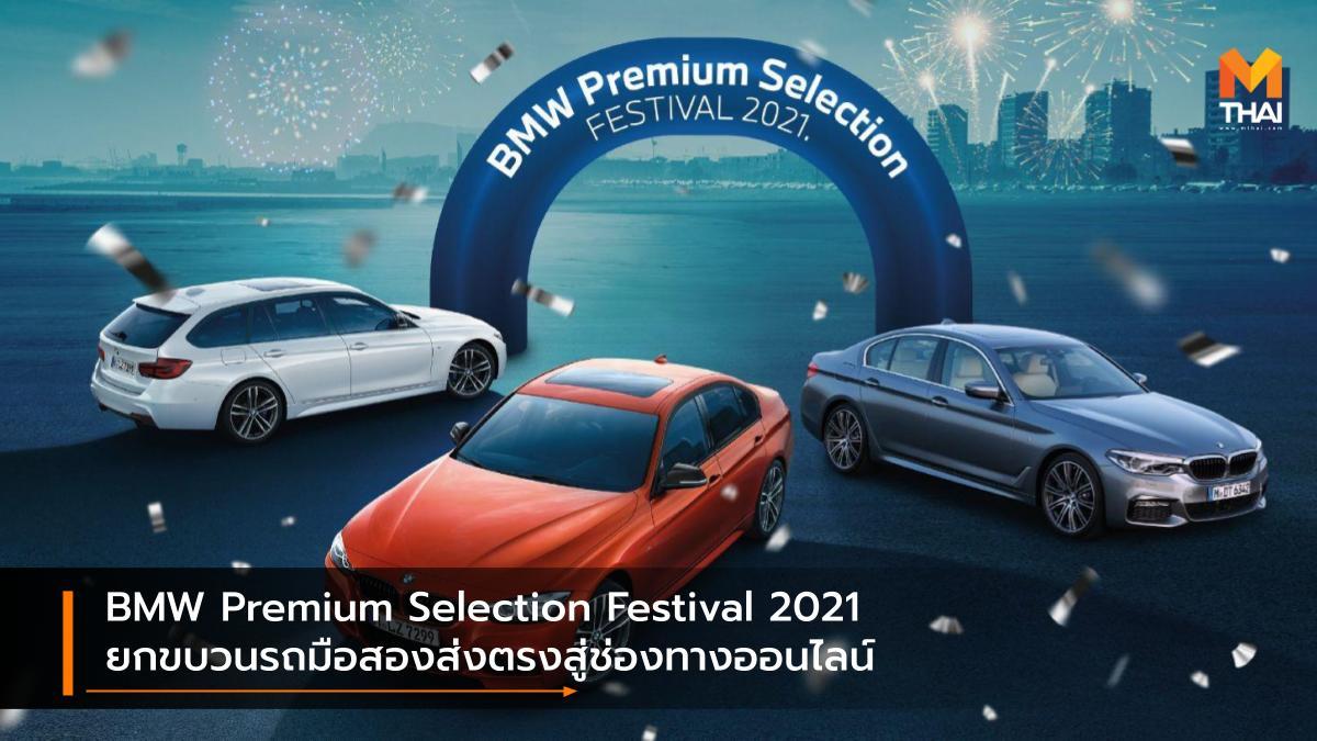 BMW BMW Premium Selection Festival 2021 บีเอ็มดับเบิลยู รถยนต์มือสอง แคมเปญ โปรโมชั่น