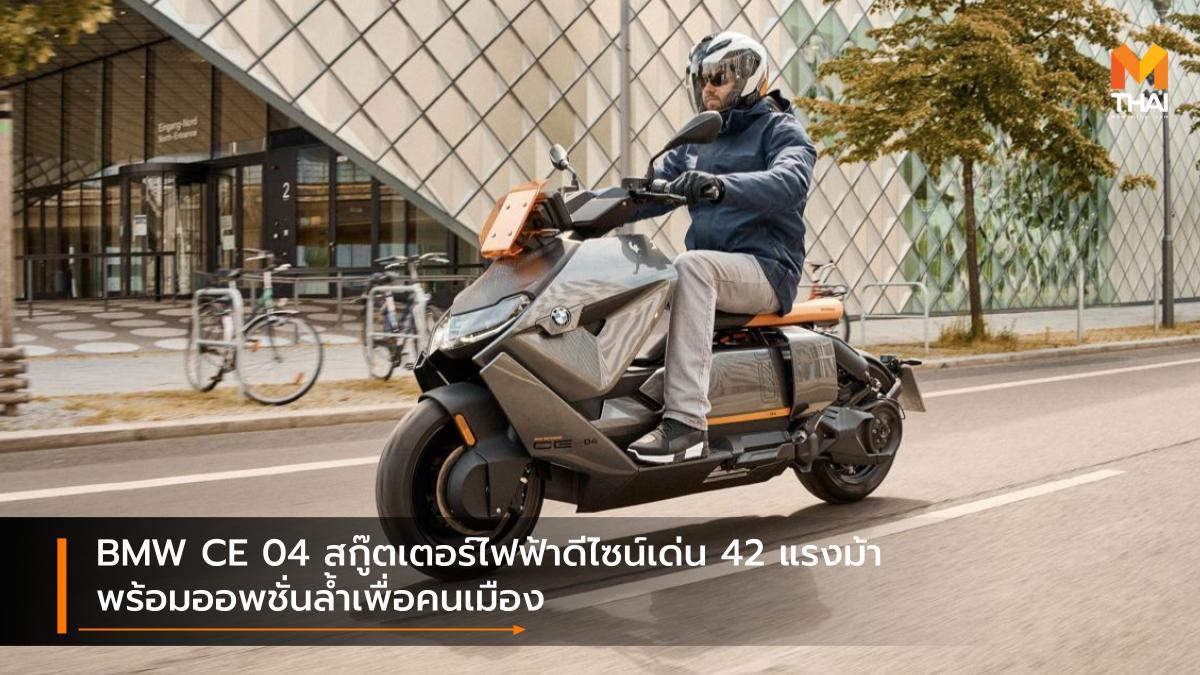 BMW CE 04 BMW Motorrad บีเอ็มดับเบิลยูมอเตอร์ราด รถใหม่