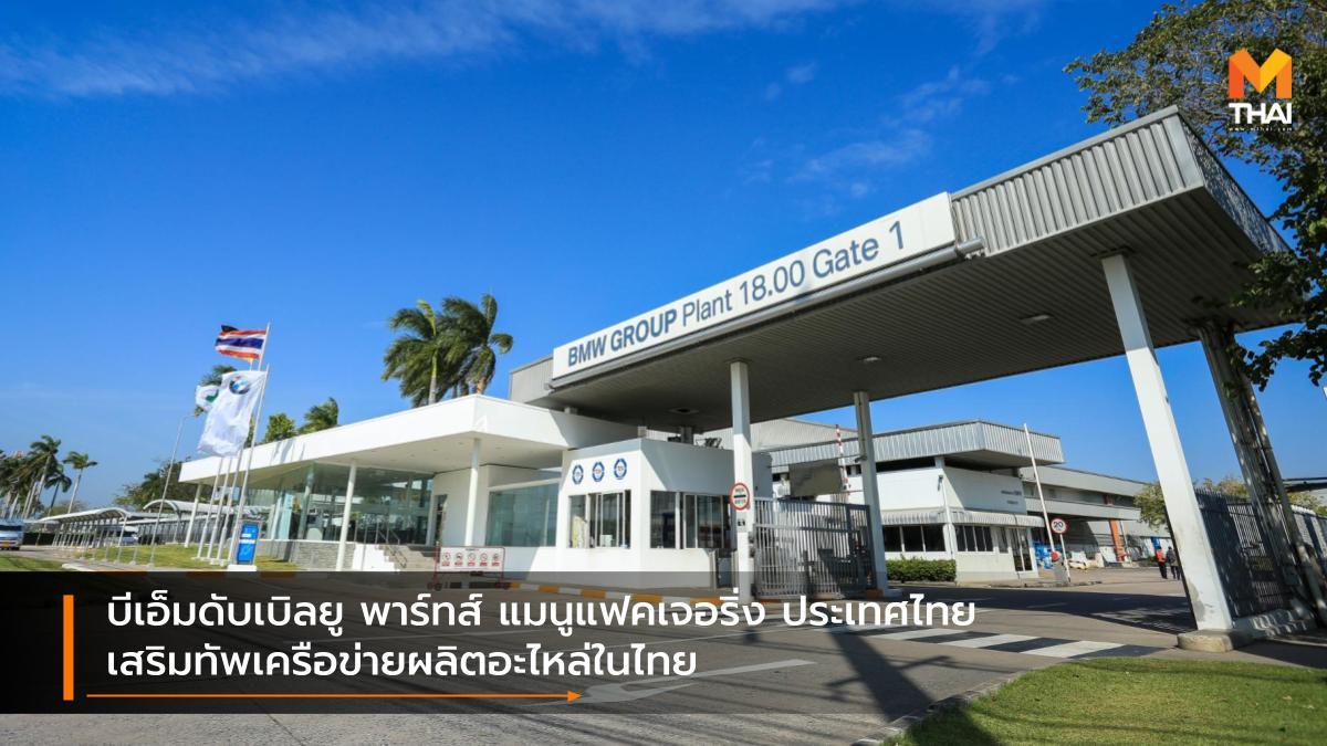 BMW BMW Motorrad BMW Parts Manufacturing Thailand บีเอ็มดับเบิลยู บีเอ็มดับเบิลยู พาร์ทส์ แมนูแฟคเจอริ่ง ประเทศไทย
