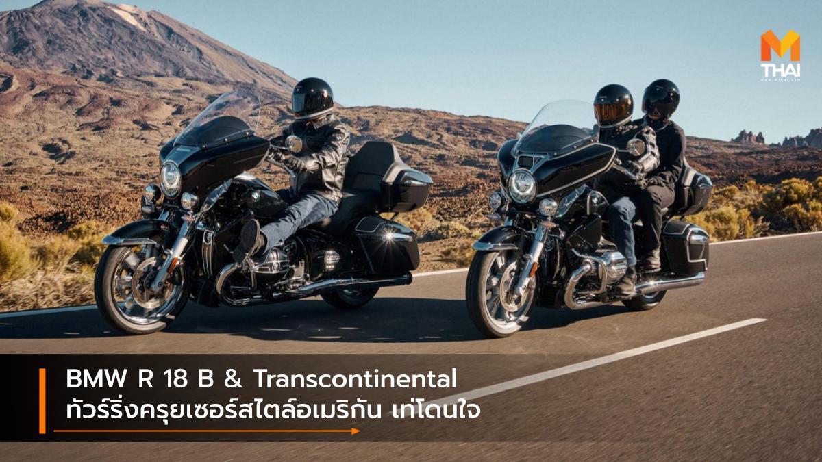 BMW Motorrad BMW R 18 BMW R 18 B BMW R 18 Transcontinental บีเอ็มดับเบิลยูมอเตอร์ราด รถใหม่
