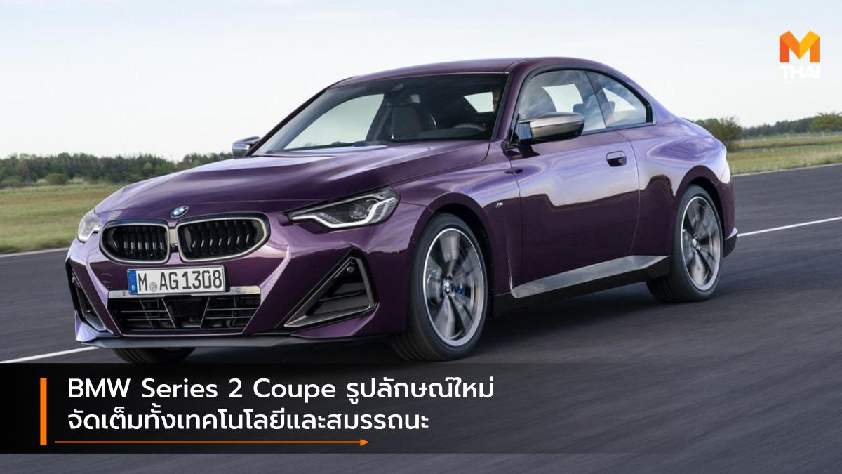 BMW BMW Series 2 BMW Series 2 Coupe บีเอ็มดับเบิลยู บีเอ็มดับเบิลยู ซีรี่ย์ 2 รถใหม่