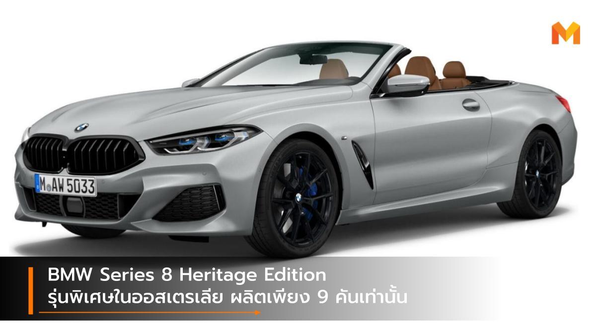BMW BMW Series 8 BMW Series 8 Heritage Edition บีเอ็มดับเบิลยู รถรุ่นพิเศษ