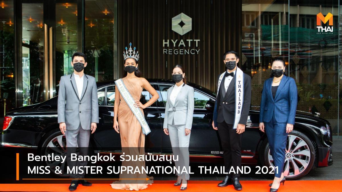 Bentley Bentley Bangkok Miss & Mister Supranational Thailand 2021 มิส แอนด์ มิสเตอร์ ซูปราเนชันแนล ไทยแลนด์ 2021 เบนท์ลีย์ เบนท์ลีย์ แบงค็อก