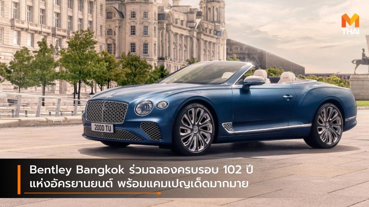 Bentley Bentley Mulliner The Continental GT V8 AAS Motorsport Edition เบนท์ลีย์ แคมเปญ