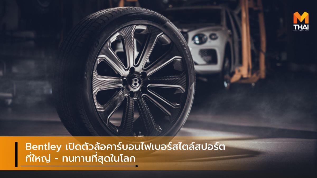 Bentley Bentley Bentayga Carbon Fiber Wheel ล้อคาร์บอนไฟเบอร์ ล้อรถยนต์ เบนท์ลีย์