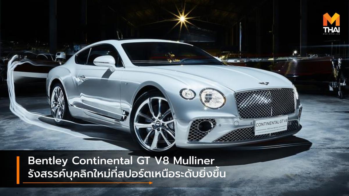 Bentley Bentley Continental GT V8 Bentley Continental GT V8 Mulliner Mulliner รถใหม่ เบนท์ลีย์ เบนท์ลีย์ คอนติเนนทัล จีที วี8
