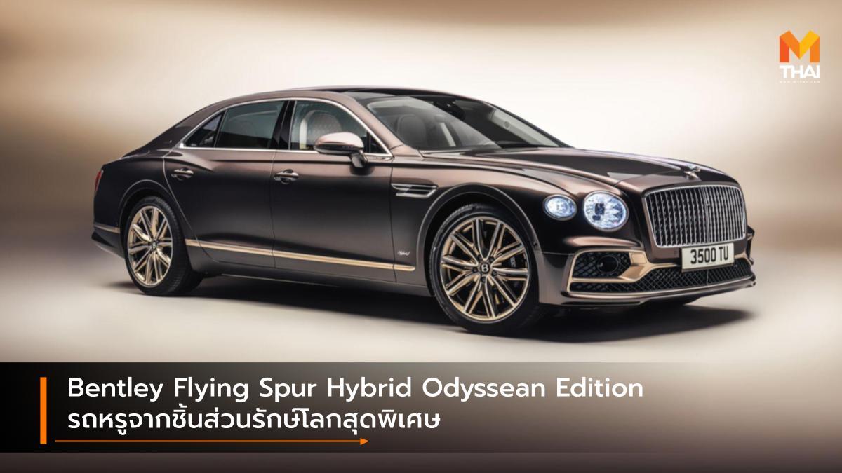Bentley Bentley Flying Spur Bentley Flying Spur Hybrid Odyssean Edition รถรุ่นพิเศษ เบนท์ลีย์