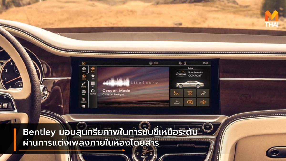 Bentley LifeScore เทคโนโลยี เบนท์ลีย์
