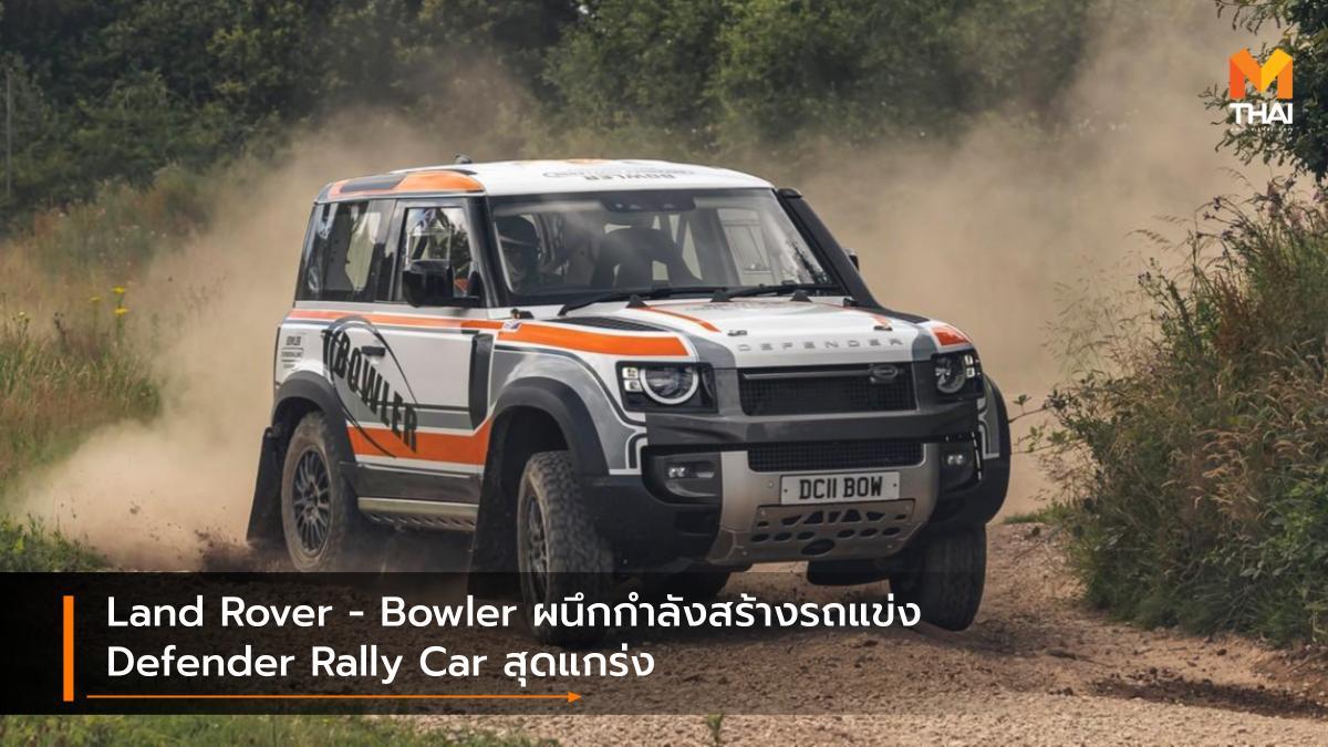 Bowler Defender Challenge Bowler Motor land rover Land Rover Defender รถแข่ง แลนด์ โรเวอร์
