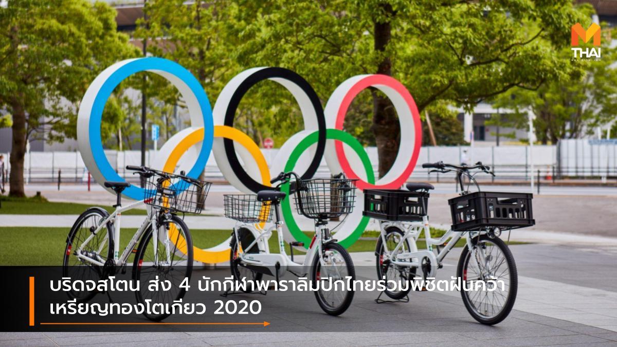 Bridgestone Paralympic Games TokyoOlympics บริดจสโตน พาราลิมปิกเกมส์ 2020