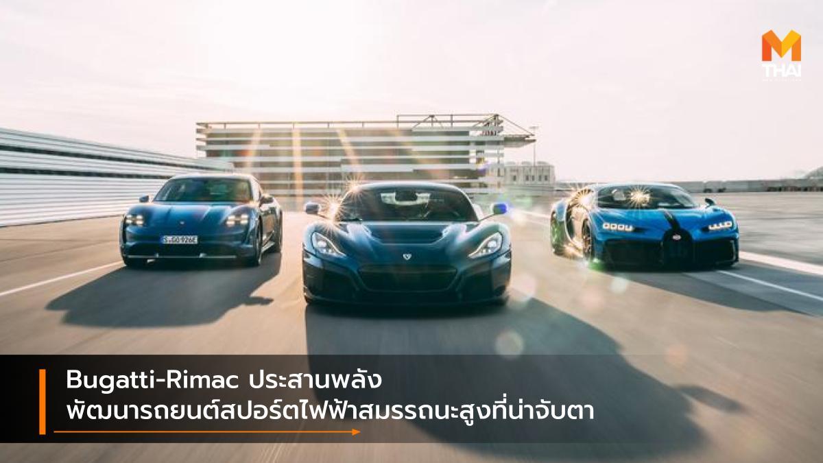 Bugatti EV car hypercar porsche Rimac Volkswagen Group รถยนต์ไฟฟ้า ไฮเปอร์คาร์