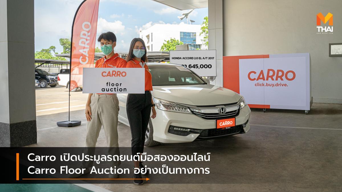 CARRO Carro Floor Auction
