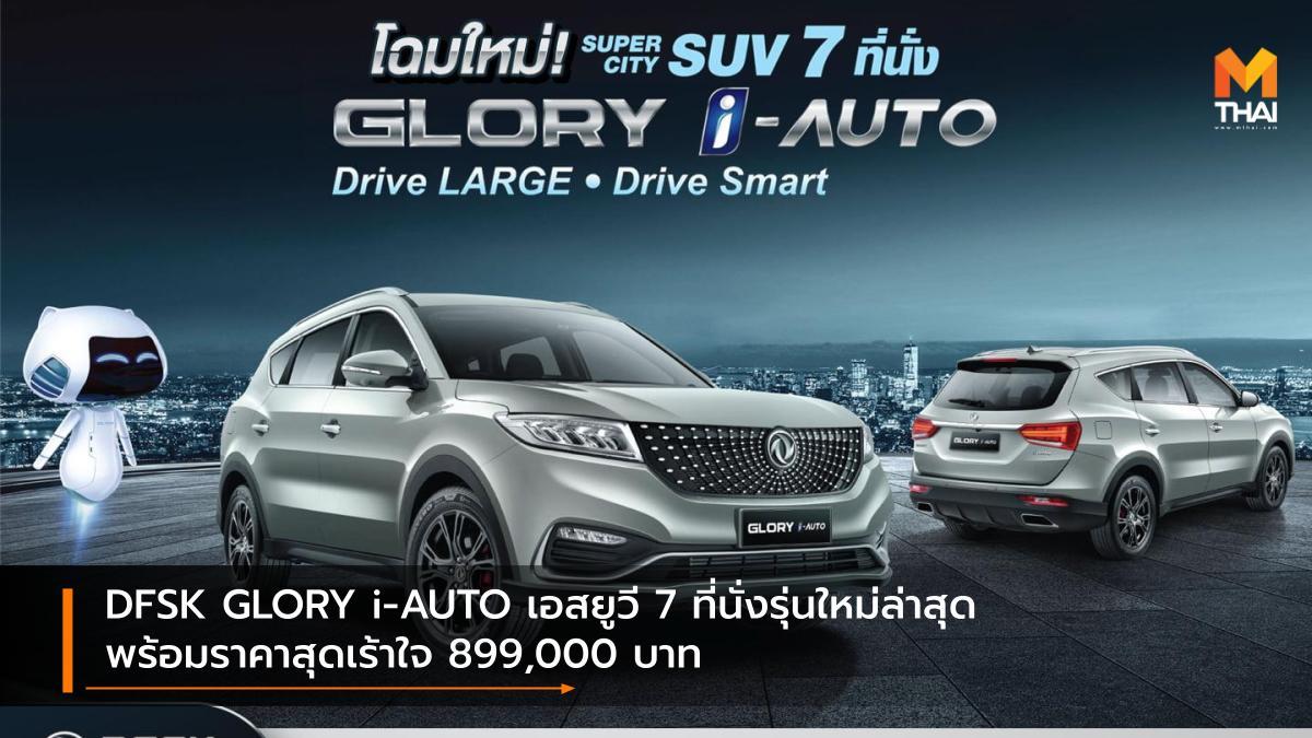 DFSK DFSK GLORY i-AUTO DongFeng ตงฟง รถใหม่