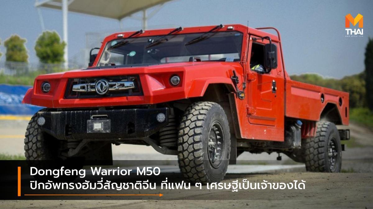 DongFeng Dongfeng Warrior M50 รถกระบะ รถใหม่