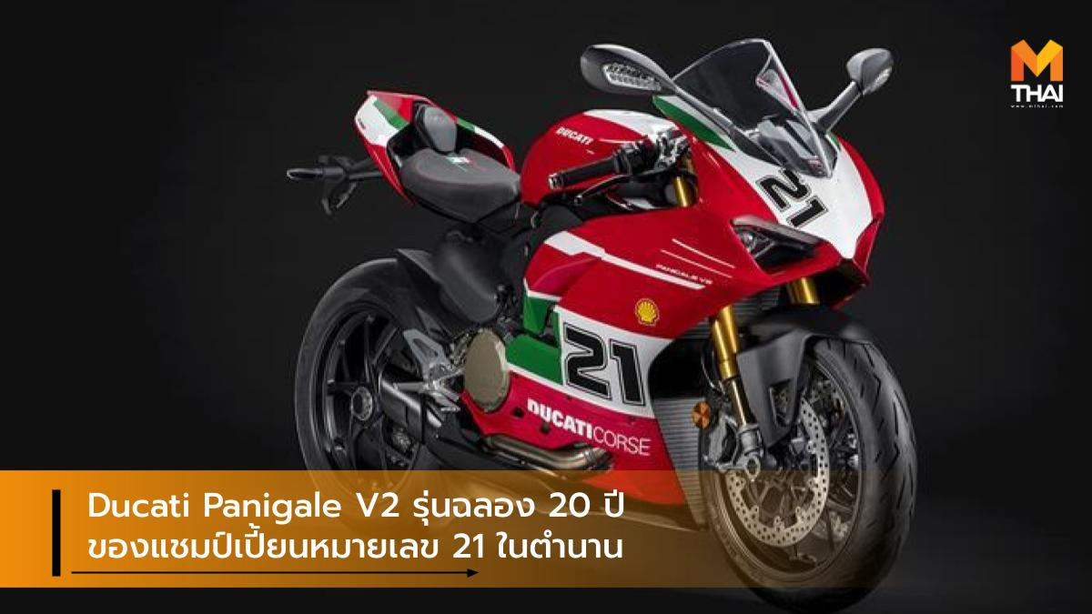 Ducati Ducati Panigale V2 Ducati Panigale V2 Bayliss 1st Championship 20th Anniversary Troy Bayliss ดูคาติ รถรุ่นพิเศษ