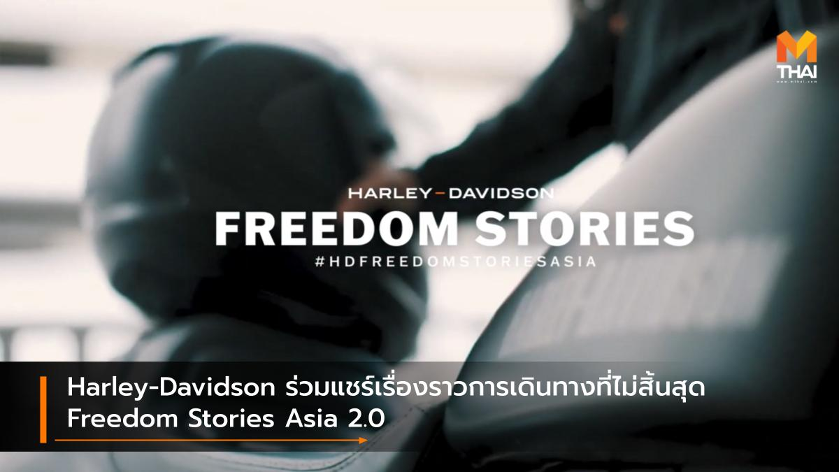 Freedom Stories Asia Harley-Davidson ขี่รถออกทริป ออกทริป ฮาร์ลีย์-เดวิดสัน