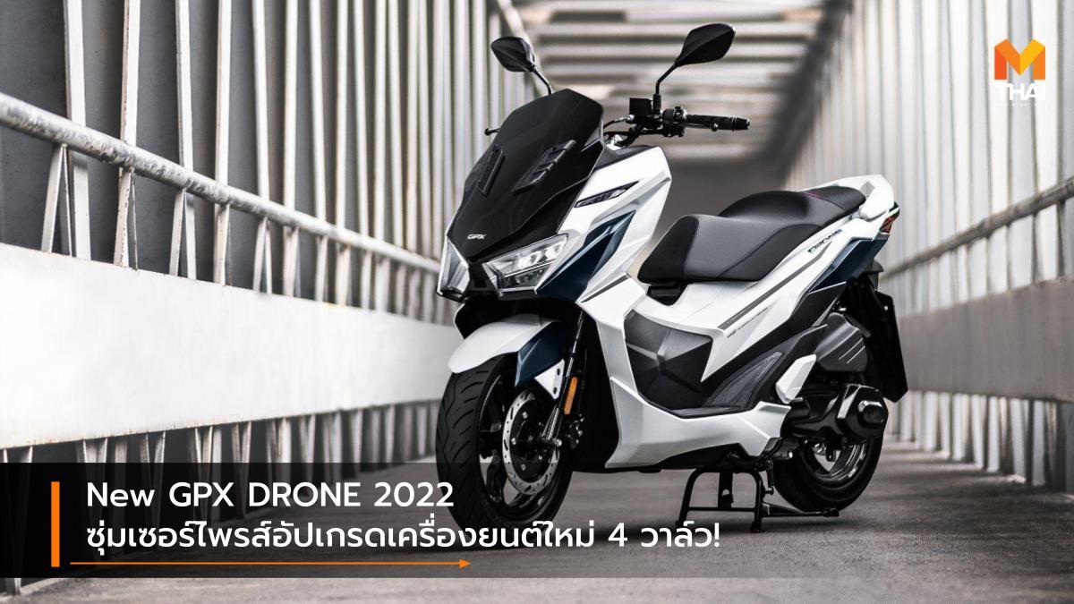 GPX GPX Drone จีพีเอ็กซ์ รถใหม่ ราคารถใหม่