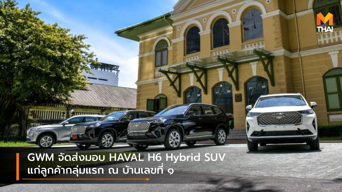 All New HAVAL H6 Hybrid SUV Great Wall Motor GWM Group Haval HAVAL H6 Hybrid Suv ส่งมอบรถยนต์ เกรท วอลล์ มอเตอร์