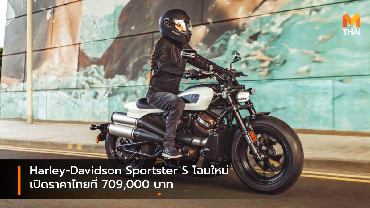Harley-Davidson Harley-Davidson Sportster S รถใหม่ ราคารถใหม่ ฮาร์ลีย์-เดวิดสัน