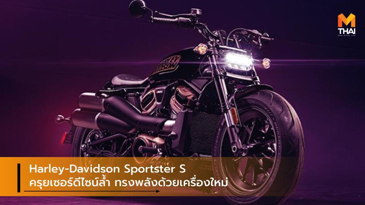 Harley Davidson Harley-Davidson Sportster S รถใหม่ ฮาร์ลีย์-เดวิดสัน เปิดตัวรถใหม่