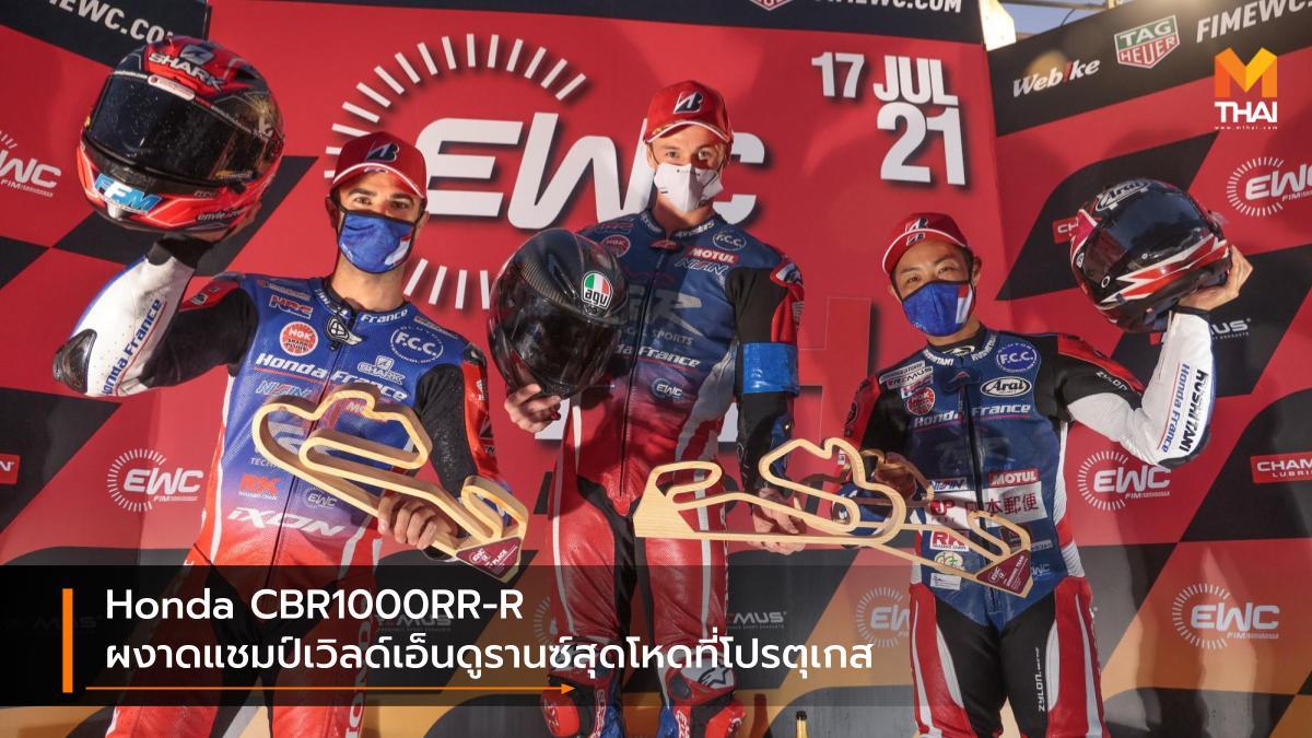 F.C.C. TSR Honda France FIM Endurance World Championship 12 Hours of Estoril 2021 HONDA Honda CBR1000RR-R รถจักรยานยนต์ฮอนด้า ฮอนด้า