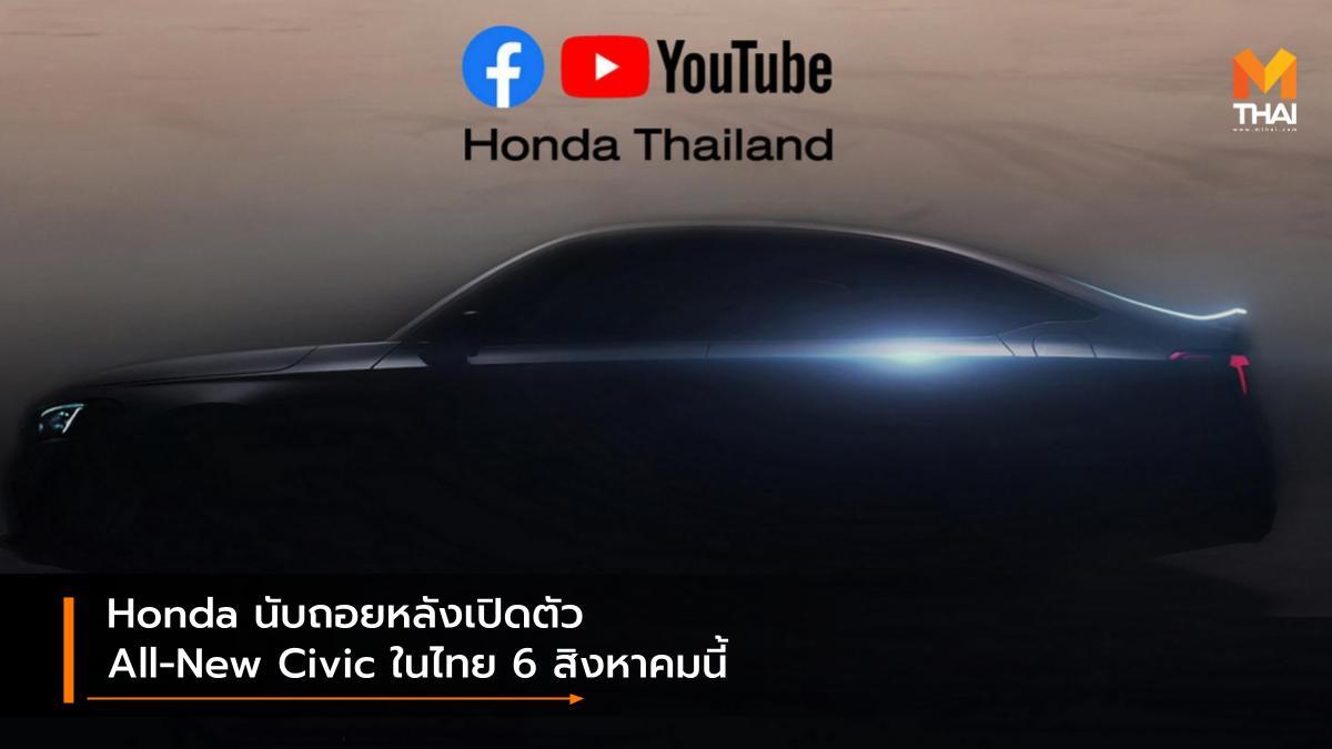HONDA honda civic ภาพทีเซอร์ รถใหม่ ฮอนด้า ฮอนด้า ซีวิค