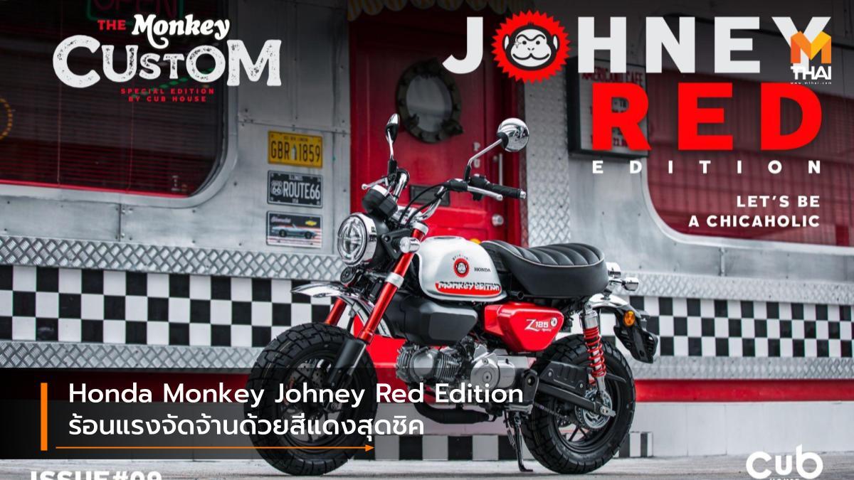 CUB House HONDA Honda Monkey The Monkey Custom รถจักรยานยนต์ฮอนด้า ฮอนด้า ฮอนด้า มังกี้
