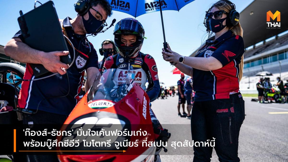 FIM CEV Moto3 Junior World Championship Moto3 MotoGP 2021 Race to the Dream ธัชกร บัวศรี ฮอนด้า เรซ ทู เดอะ ดรีม เอฟไอเอ็ม ซีอีวี โมโตทรี จูเนียร์ เวิลด์ แชมเปี้ยนชิพ 2021 โมโตจีพี 2021 โมโตทรี