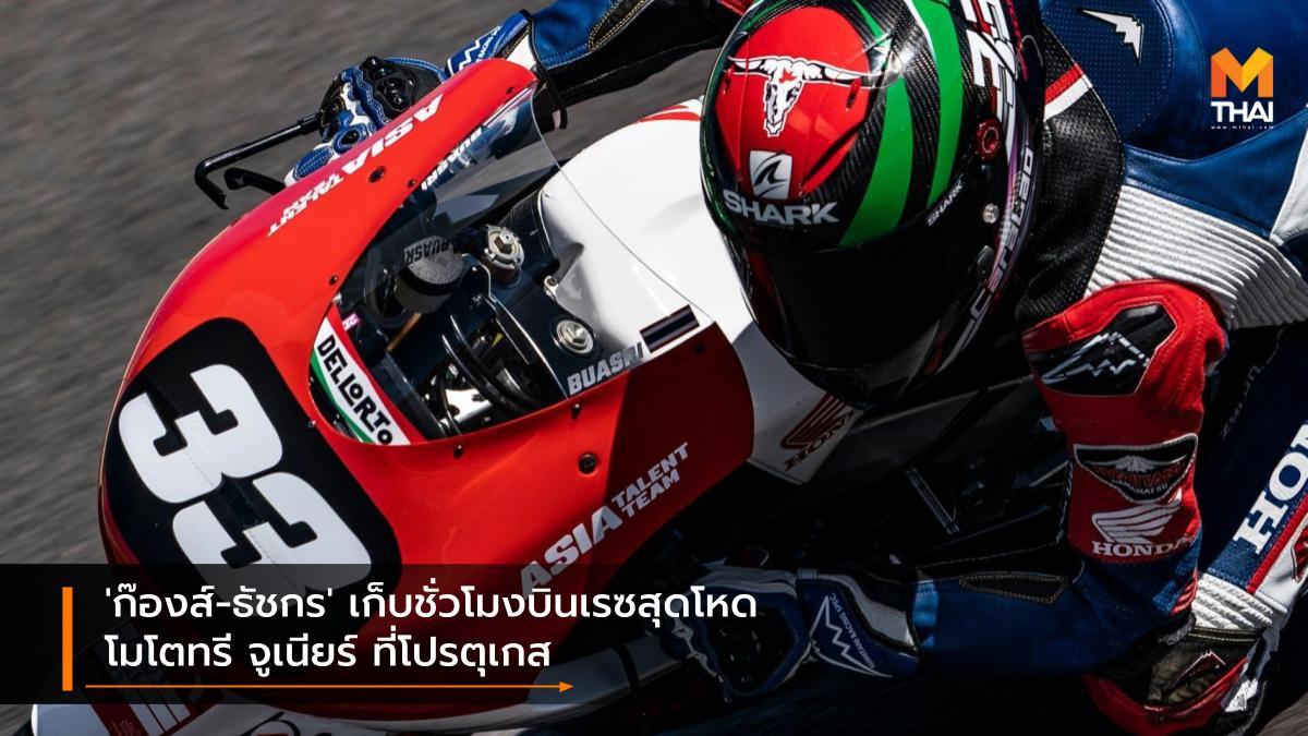 Moto3 Race to the Dream ธัชกร บัวศรี ฮอนด้า เรซซิ่ง ไทยแลนด์ เอฟไอเอ็ม ซีอีวี โมโตทรี จูเนียร์ เวิลด์ แชมเปี้ยนชิพ 2021