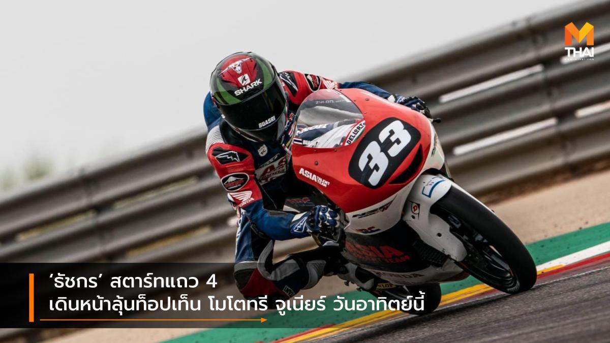 FIM CEV Moto3 Junior World Championship Moto3 MotoGP 2021 ธัชกร บัวศรี ฮอนด้า เรซ ทู เดอะ ดรีม เอฟไอเอ็ม ซีอีวี โมโตทรี จูเนียร์ เวิลด์ แชมเปี้ยนชิพ 2021 โมโตจีพี 2021 โมโตทรี