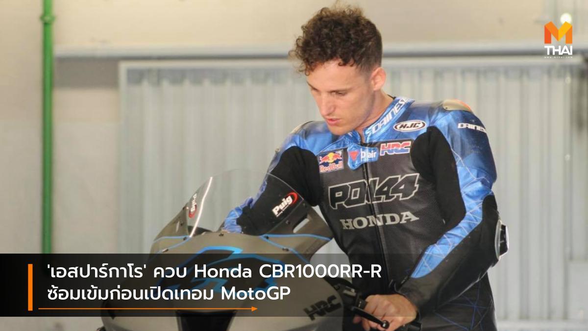 motogp MotoGP 2021 Repsol Honda เรปโซล ฮอนด้า โปล เอสปาร์กาโร โมโตจีพี โมโตจีพี 2021