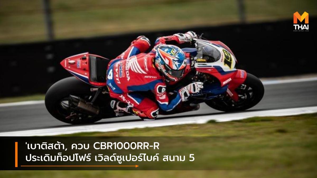 HRC World Superbike wsbk WSBK 2021 อัลวาโร่ เบาติสต้า เวิลด์ ซูเปอร์ไบค์ 2021