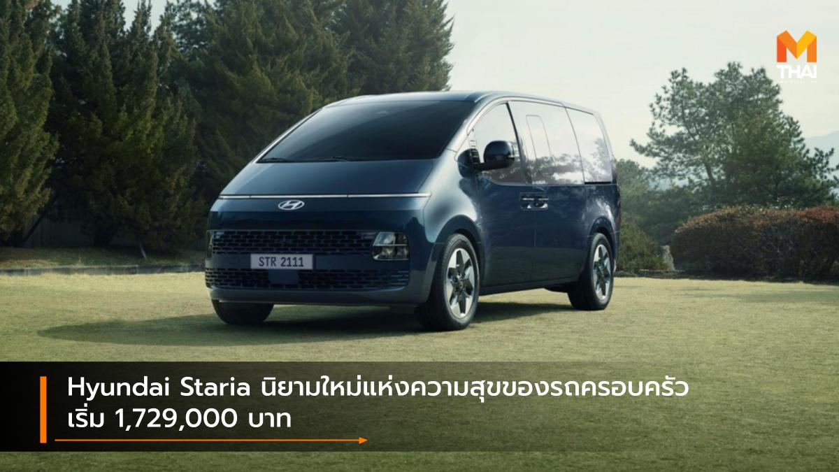 hyundai Hyundai Staria รถใหม่ ราคารถใหม่ ฮุนได เปิดตัวรถใหม่