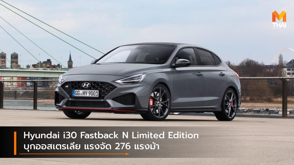 hyundai Hyundai i30 Hyundai i30 Fastback N Limited Edition รถรุ่นพิเศษ ฮุนได