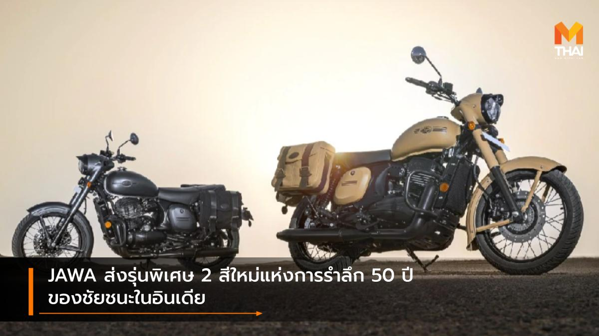 JAWA JAWA Motorcycles จาวา รถรุ่นพิเศษ