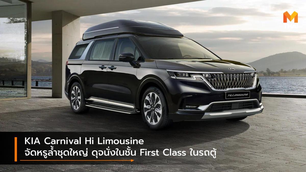 kia KIA Carnival KIA Carnival Hi Limousine รถใหม่ เกีย