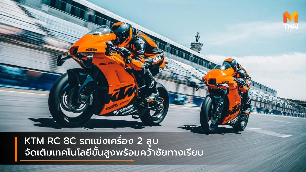 KTM KTM RC 8C รถแข่ง รถใหม่ เคทีเอ็ม