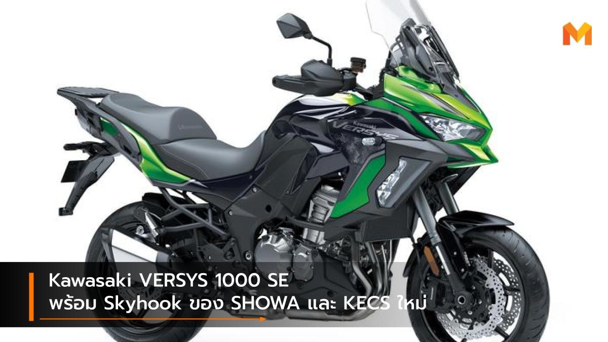 Kawasaki Kawasaki Versys 1000 SE คาวาซากิ รุ่นปรับโฉม