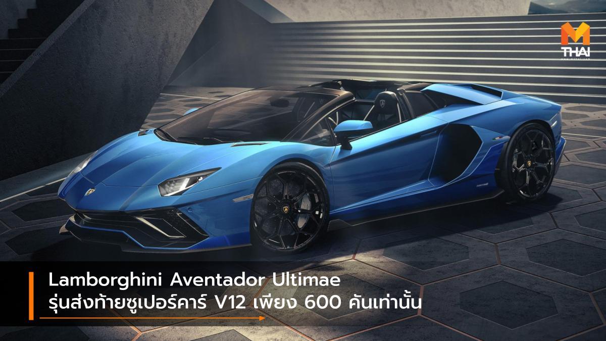 lamborghini Lamborghini Aventador Lamborghini Aventador LP780-4 Ultimae รถรุ่นพิเศษ ลัมโบร์กินี