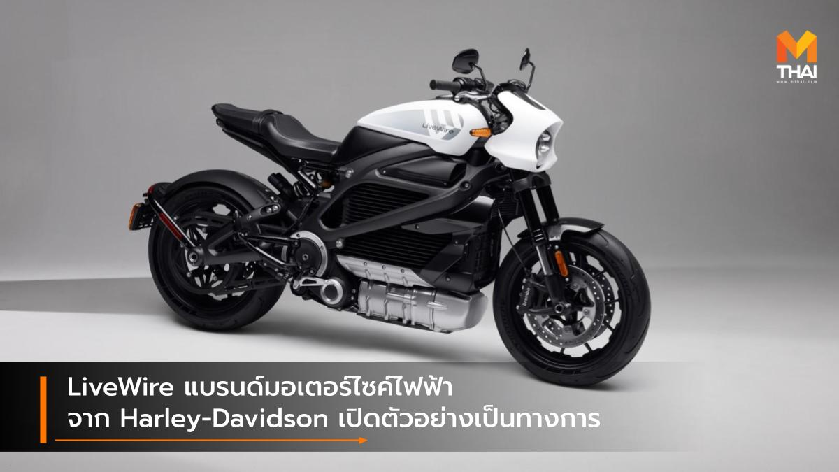 ev motorcycle Harley Davidson LiveWire Harley-Davidson Livewire LiveWire One มอเตอร์ไซค์ไฟฟ้า ฮาร์ลีย์-เดวิดสัน