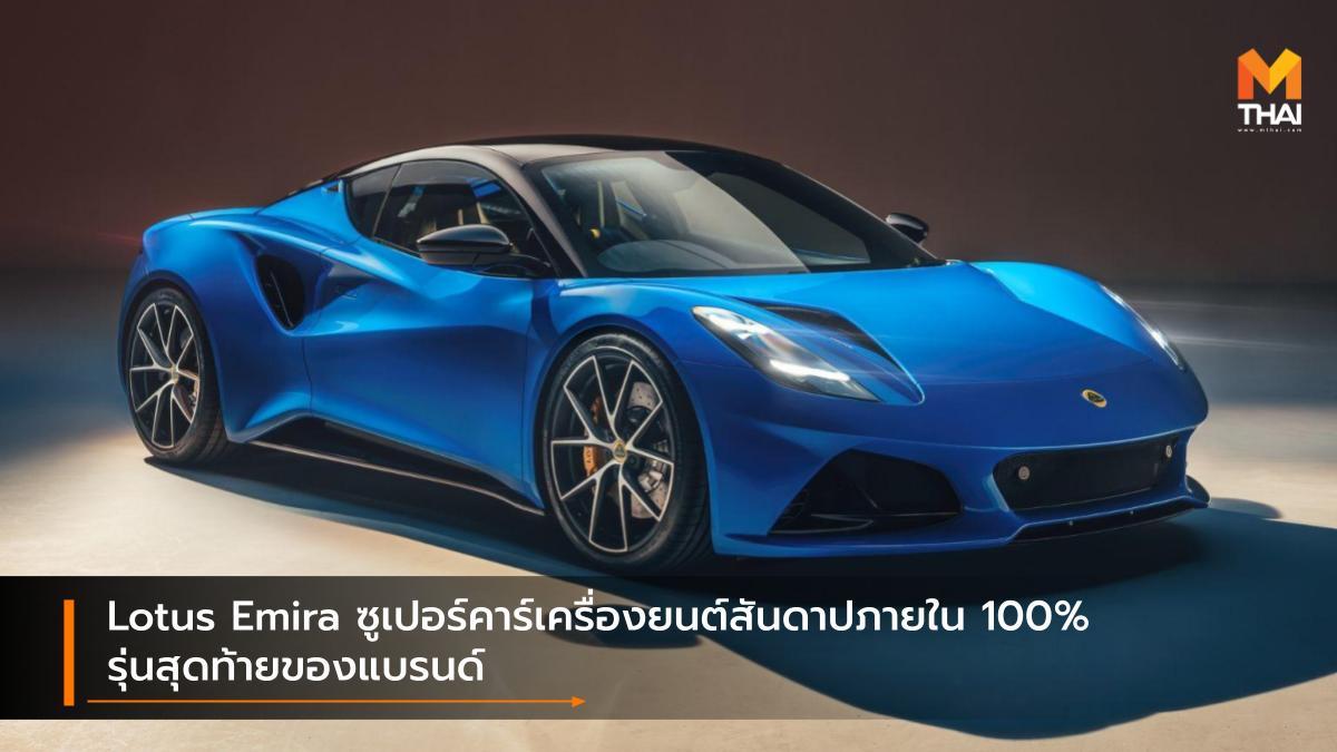 lotus Lotus Emira รถใหม่ โลตัส