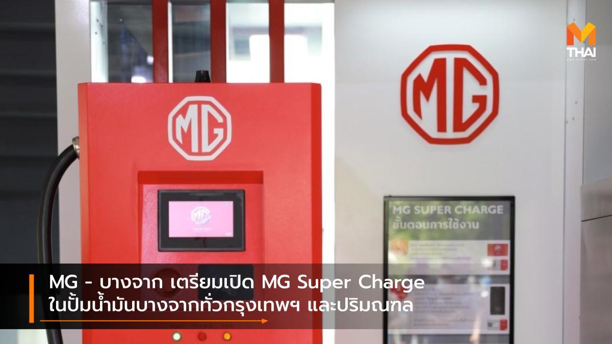 EV car mg MG SUPER CHARGE บางจาก รถยนต์ไฟฟ้า สถานีชาร์จรถยนต์ไฟฟ้า เอ็มจี