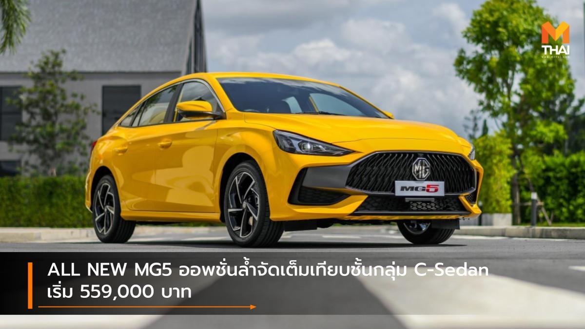 mg MG5 SAIC-MG รถใหม่ ราคารถใหม่ เปิดตัวรถใหม่ เอ็มจี เอ็มจี5