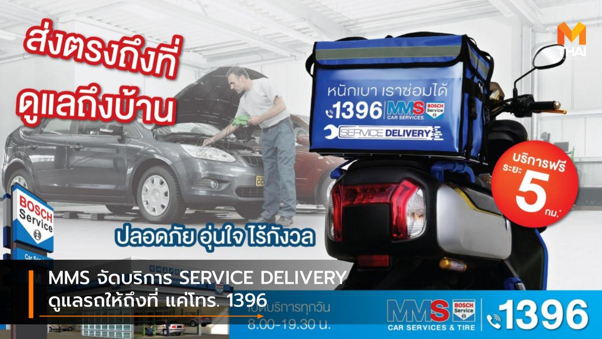 MMS MMS Bosch Car Service SERVICE DELIVERY ศูนย์บริการรถยนต์ เอ็มเอ็มเอส บ๊อช คาร์ เซอร์วิส แอนด์ ไทร์