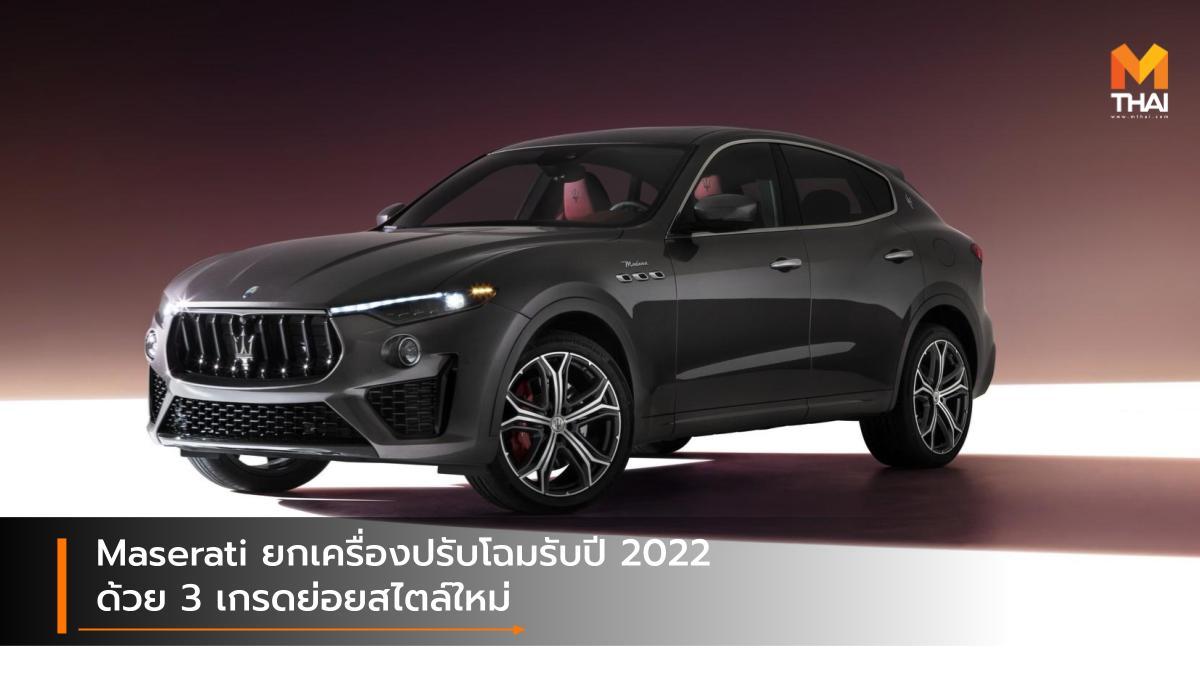 Maserati มาเซราติ รุ่นปรับโฉม