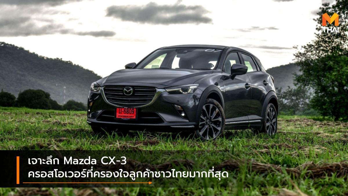Mazda Mazda CX-3 มาสด้า มาสด้า ซีเอ็กซ์-3