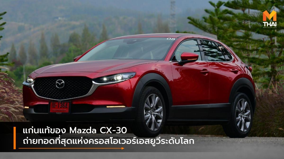 Mazda Mazda CX-30 มาสด้า มาสด้า ซีเอ็กซ์-30