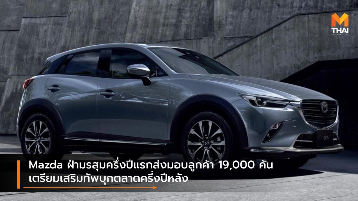 Mazda มาสด้า ยอดขายรถ ยอดขายรถยนต์